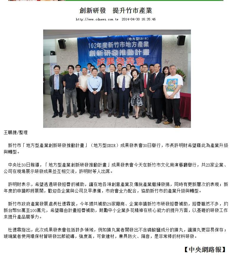 創新研發 提升竹市產業