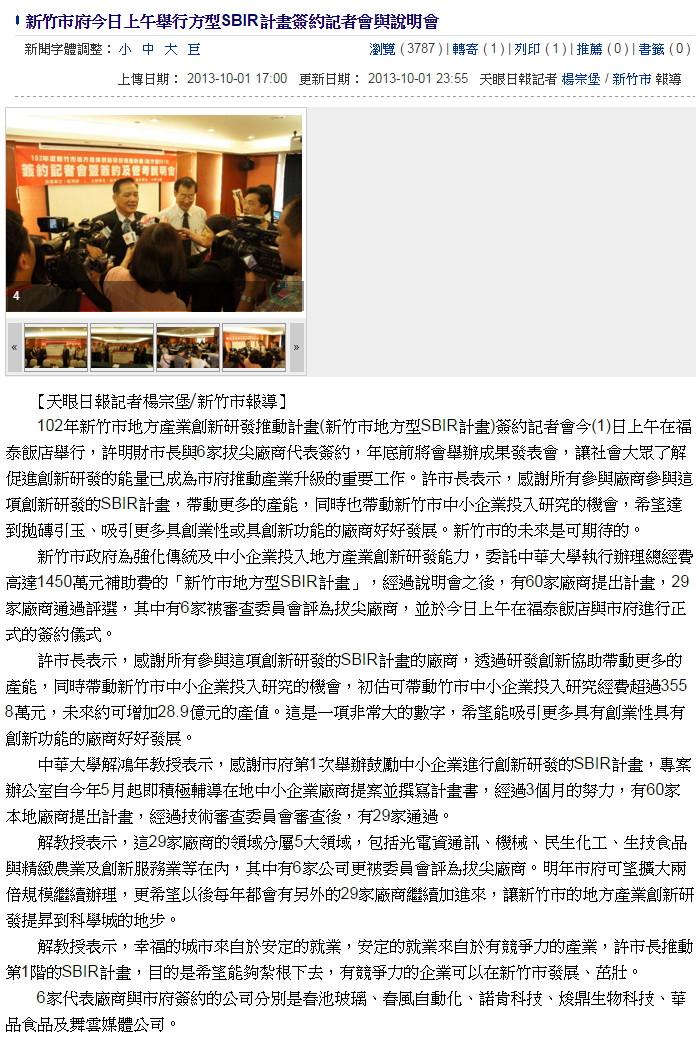 新竹市府今日上午舉行方型SBIR計畫簽約記者會與說明會