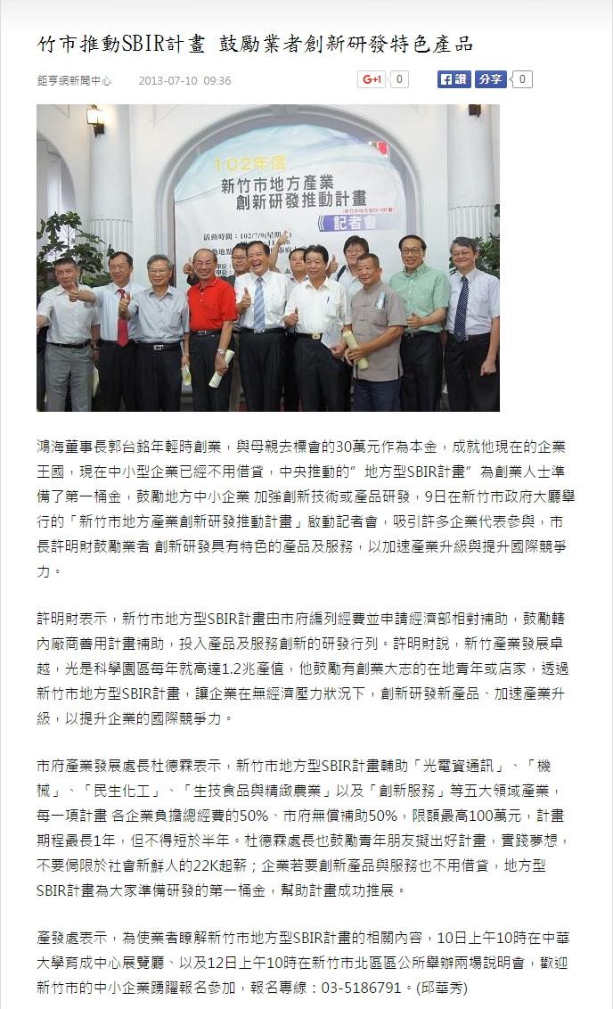 竹市推動SBIR計畫 鼓勵業者創新研發特色產品