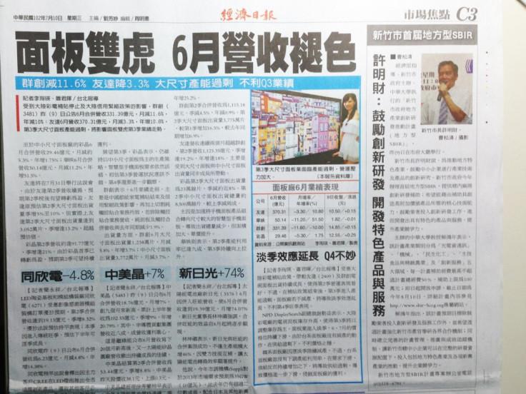 新竹市首屆地方型SBIR