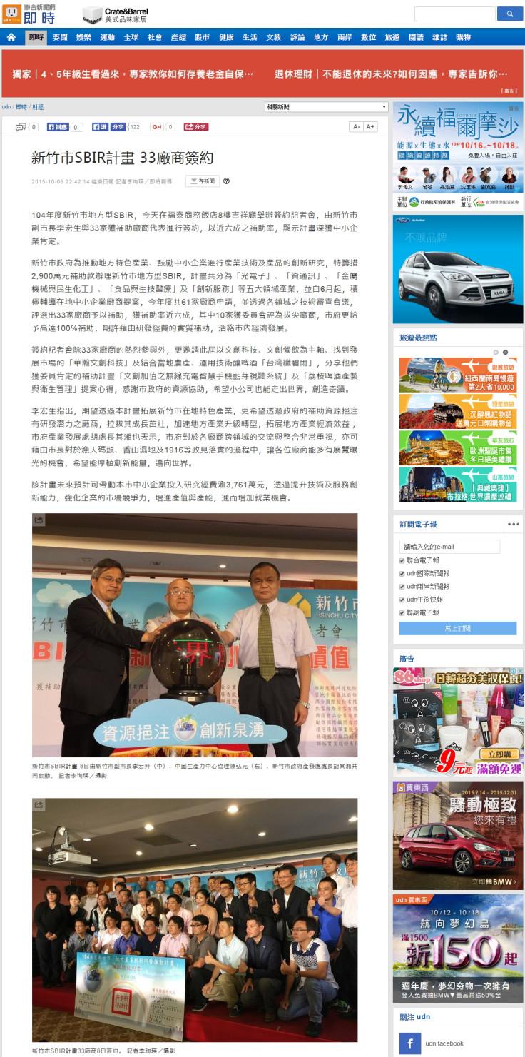 新竹市 地方型SBIR計畫-簽約記者會新聞露出