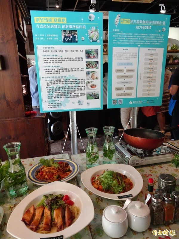 為推動地方中小企業發展,新竹市政府連五年辦理「地方型SBIR計畫」,夏綠地餐飲店為SBIR績優執行廠商。(記者王駿杰攝)