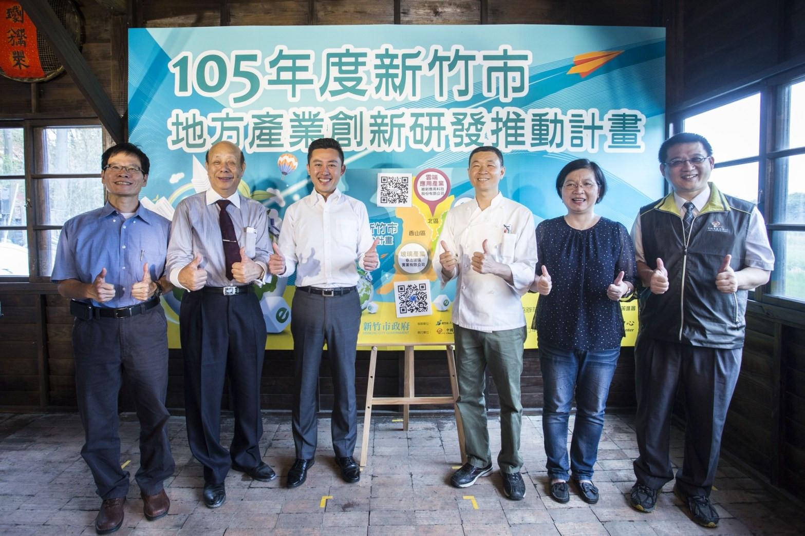 「新竹市地方型SBIR」開跑 中小企業產業再升級