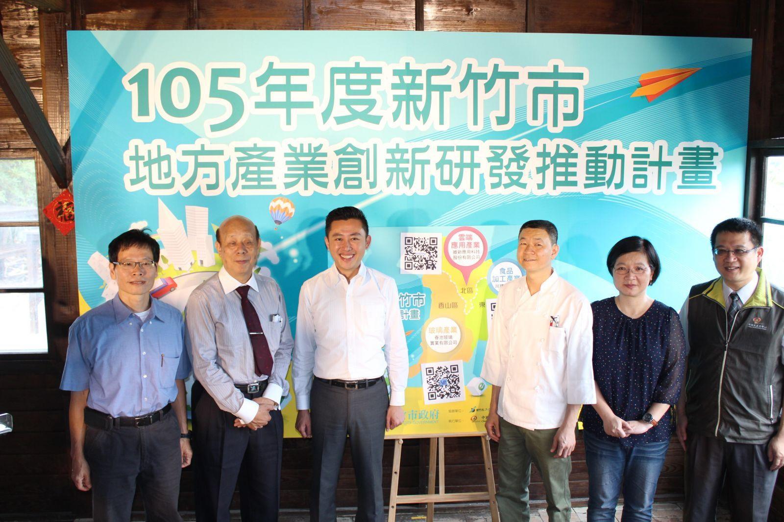 協助中小企業產業再升級 「新竹市地方型SBIR」開跑!
