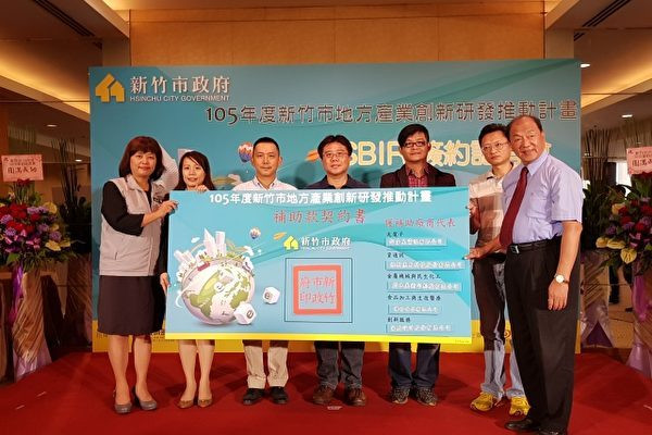 受補助廠商,上午在新竹國賓飯店舉行簽約儀式左一為新竹副市長沈慧虹、右一為市議員鄭貴元。(林寶雲/大紀元)