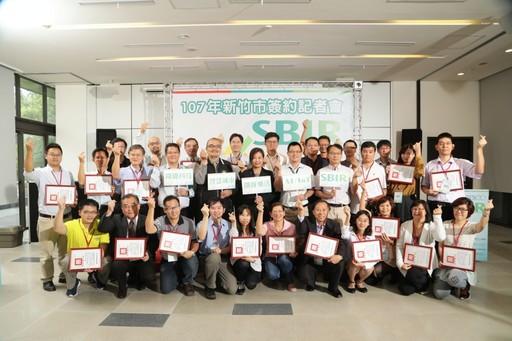 107年新竹市SBIR計畫簽約 力助創新研發帶領產業升級
