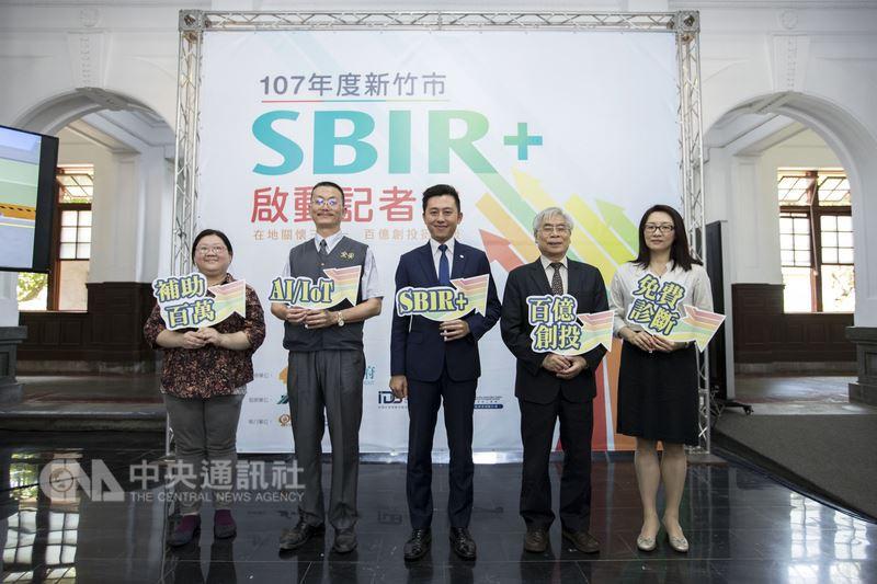 新竹市政府28日舉行107年度新竹市地方型SBIR計畫啟動儀式,市長林智堅(中)出席表示,今年計畫以「SBIR+」為概念推出2.0版本,提供企業最高新台幣100萬元補助。(新竹市政府提供)中央社記者魯鋼駿傳真
