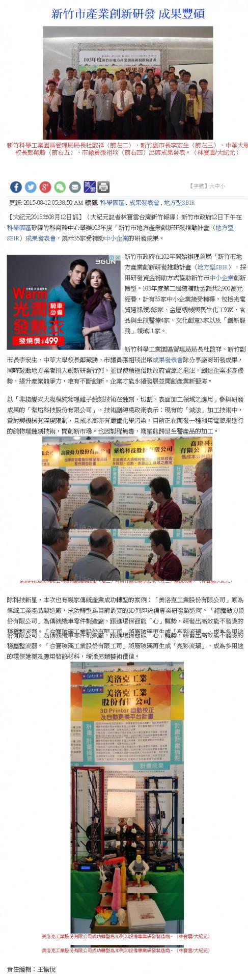 新竹市產業創新研發 成果豐碩