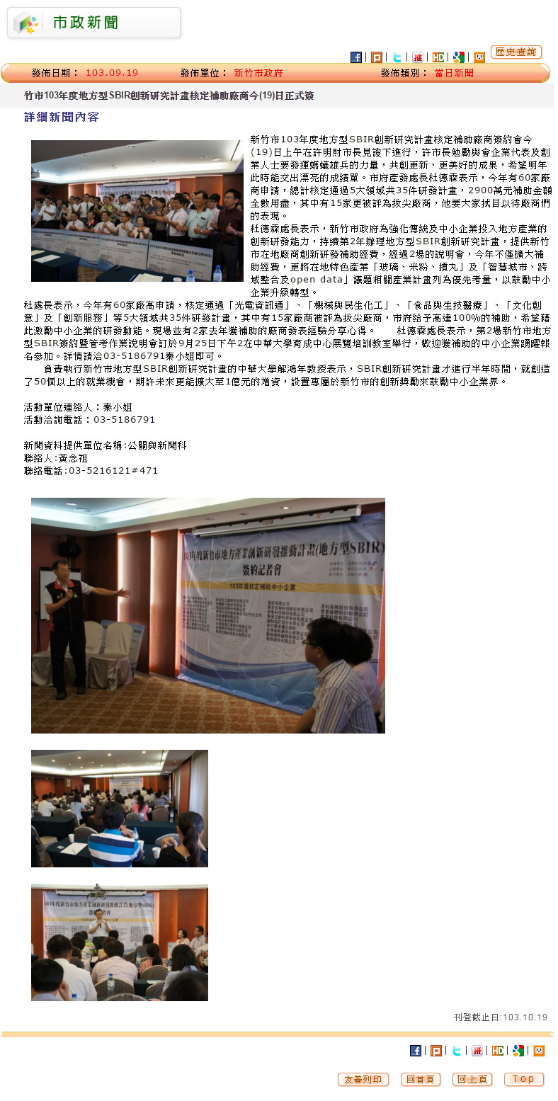 竹市103年度地方型SBIR創新研究計畫核定補助廠商今(19)日正式簽約