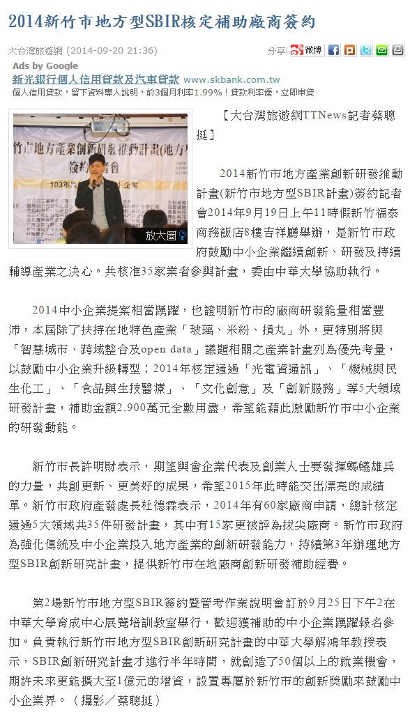 2014新竹市地方型SBIR核定補助廠商簽約