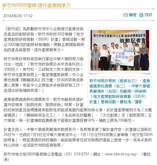 新竹市SBIR誓師 提升產業競爭力