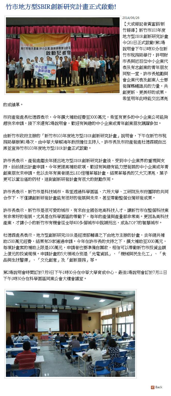 竹市地方型SBIR創新研究計畫正式啟動!